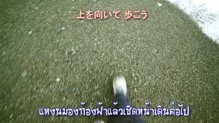 Sukiyaki Song [上を向いて歩こう] Cover by Eak SummerSnow [Thai sub]