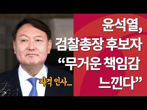 """[영상]신임 검찰총장 지명 윤석열, """"무거운 책임감 느낀다&..."""