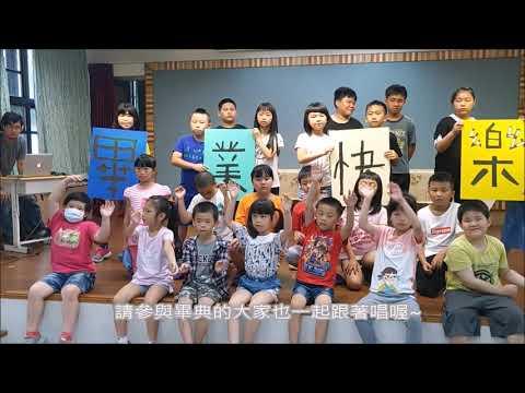 永定國小第73屆畢業典禮在校生致祝福詞 - YouTube