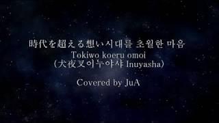 時代を超える想い 시대를 초월한 마음, 犬夜叉 이누야샤 Inuyasha covered by JuA