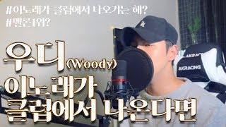 우디(Woody) - 이 노래가 클럽에서 나온다면  Cover by 씽홍 (현재 멜론차트 1위 곡!!)