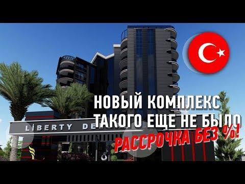 Новый комплекс Liberty Deluxe в Аланье! Недвижимость в Турции, квартиры у моря photo