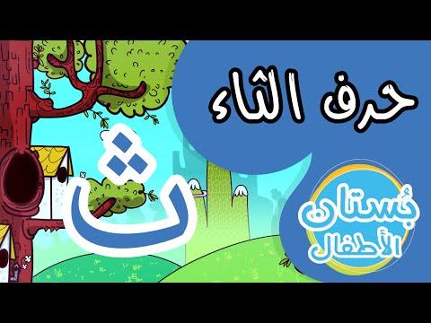 شهر الحروف: حرف الثاء (ث) | فيديو تعليمي للأطفال