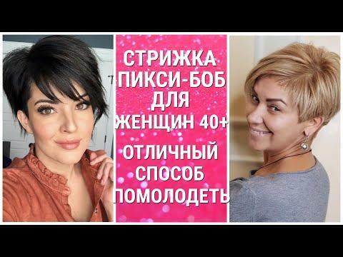 СТРИЖКА ПИКСИ БОБ ДЛЯ ЖЕНЩИН 40+/ОТЛИЧНЫЙ СПОСОБ ПОМОЛОДЕТЬ. photo