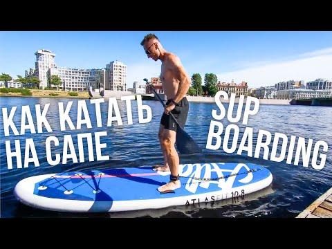 Серфинг без волн — SUP Бординг! Урок для новичков