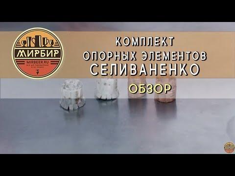 Обзор комплекта опорных элементов Селиваненко. Обзор.