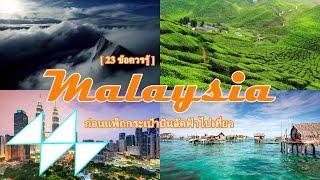 23 ข้อน่ารู้ เพื่อการเตรียมตัวเที่ยวมาเลเซีย / 23 Quick Tips for Preparing for Tourism Malaysia