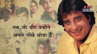 Vinod Khanna - Tribute to bollywood Legend