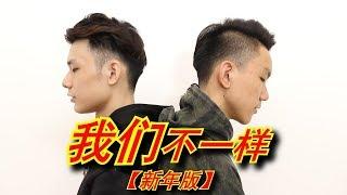 我们不一样【新年版】ft. Bingyen郑斌彦