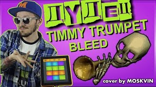 TIMMY TRUMPET - BLEED DRUM PADS 24 cover by MOSKVIN (ДУДЕЦ)