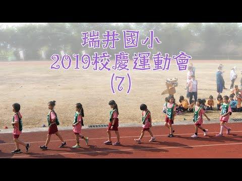 20191116 瑞井國小校慶運動會(7)4K - YouTube