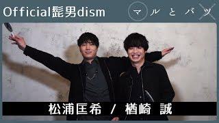 【マルとバツ】Official髭男dism │ 松浦匡希 / 楢崎誠
