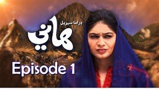 Hani Episode 1  Sindh TV Drama Serial   HD1080p   SindhTVHD