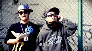ひろス送別ソング「BELIEVE」 - W3MC feat. SENZOGAERI