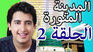 حلقة 02 - المدينة المنورة و المسجد النبوي (رحلة ضيوف الرحمن) | (OUSSAMA - Hajj & Umrah (Ep 02 Medina