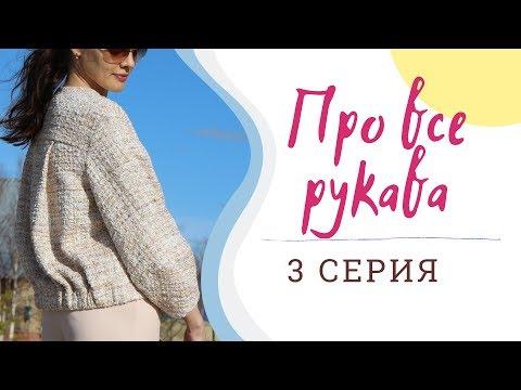 3 СЕРИЯ/ПРО ВСЕ РУКАВА/Жакет О-силуэта/BURDA 4/2019