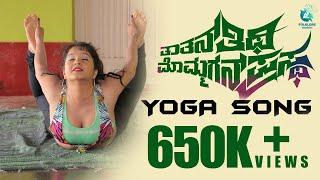 Thatana Thiti Mommagana Prastha - Hot Yoga Song   Video Full Song   Subha Punja, Loki