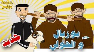 بوزبال و الحولي ديال العيد الكبير- حلقة قصيرة 4 - bouzebal o l7awli dyal l3id lkbir -