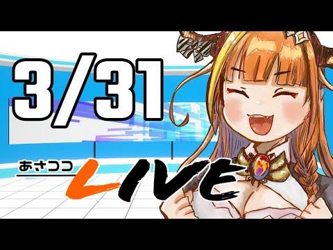 【#桐生ココ】あさココLIVEニュース!3月31日【#ココここ】