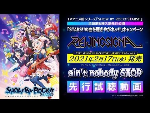 【STARS!!新曲公開】REIJINGSIGNAL「ain't nobody STOP」先行試聴!!