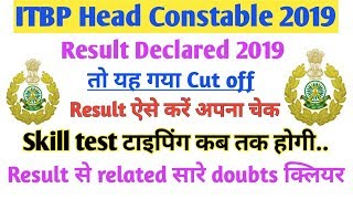 ITBP HEAD CONSTABLE MINISTERIAL RESULT||2019 || Result 2019 itbp HC CM