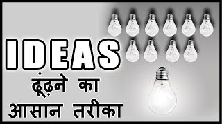 How to get Ideas in Hindi? - Life Hacks and Tips by Him-eesh width=