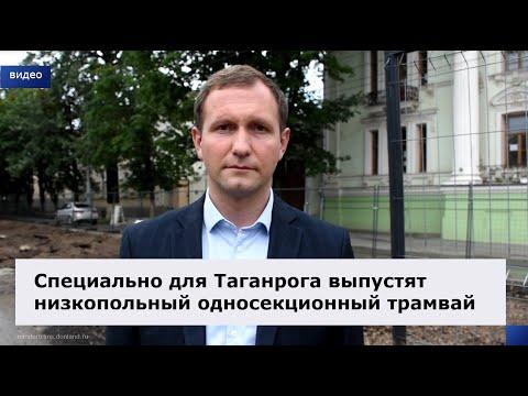 Дмитрий Беликов о модернизации транспортной системы Таганрога