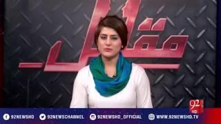 Muqabil 21-12-2016 - 92NewsHD