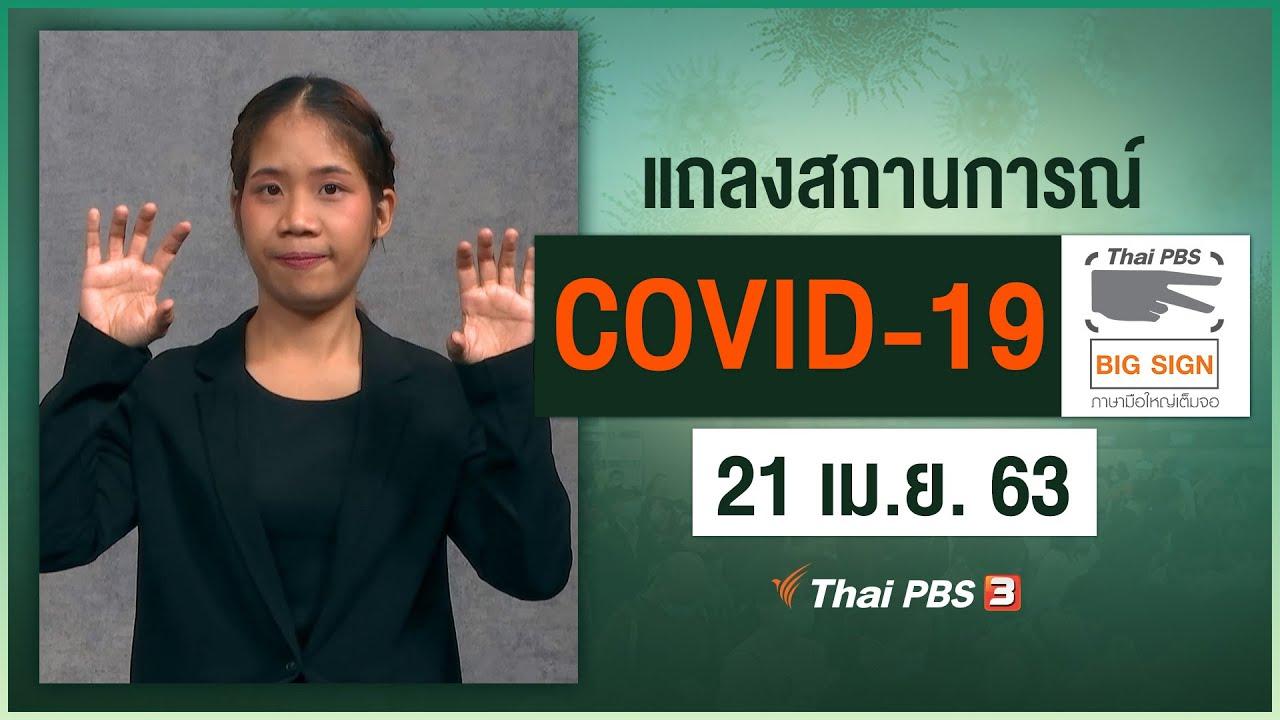 ศูนย์แถลงข่าวรัฐบาลฯ แถลงสถานการณ์โควิด-19 [ภาษามือ] (21 เม.ย. 63)