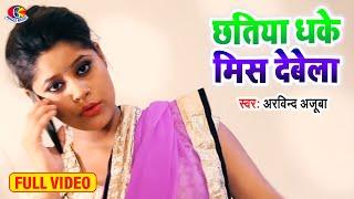 छतिया धके मिस देबेला Chhatiya Dha Ke Miss Debela # Arvind Ajooba width=