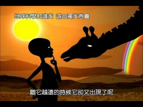 地球科學知識家_絢麗的彩虹 - YouTube