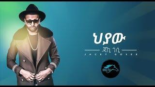 Ela Tv   Jacky Gosee   Hiyaw   New Ethiopian Music 2019   [ Official Lyric Video ]