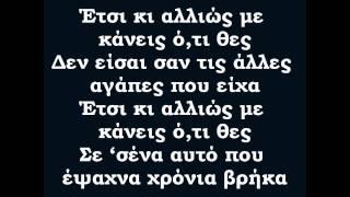 Κακομαθημένο- Χρηστος Χολιδης στιχοι (kakoma9hmeno lyrics)