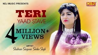 Teri Yaad Stave | Anil | Shubham | Sonika | Full HD | Latest Song 2017 | Haryanvi Song | NDJ Music width=