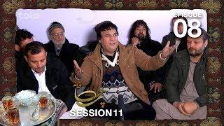 چای خانه - فصل ۱۱ - قسمت ۰۸ / Chai Khana - Season 11 - Episode 08