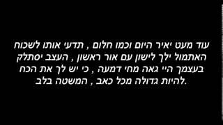 אייל גולן-שוב לאהוב (מילים)