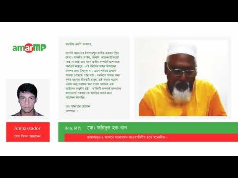 Md. Faridul Haque Khan -মোঃ ফরিদুল হক খান replied at #AmarMP