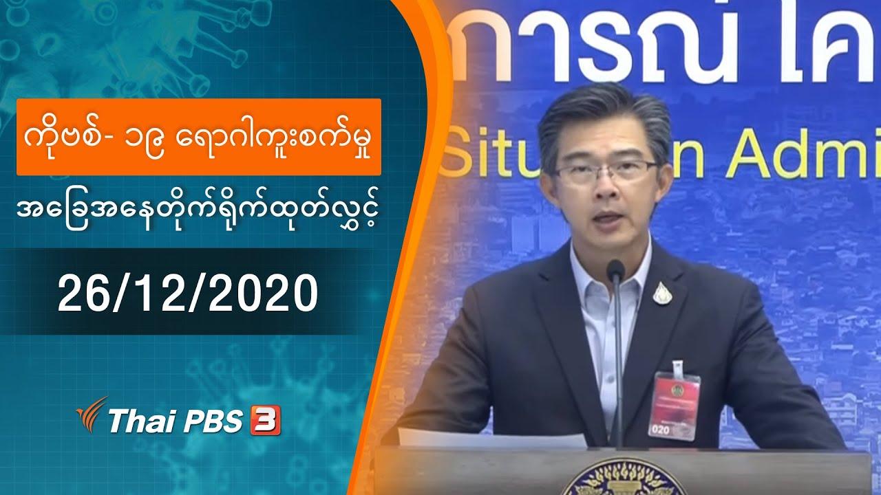 ကိုဗစ်-၁၉ ရောဂါကူးစက်မှုအခြေအနေကို သတင်းထုတ်ပြန်ခြင်း (26/12/2020)