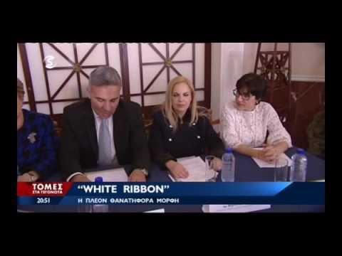 WHITE RIBBON Campaign | Δημοσιογραφική Διάσκεψη 2017