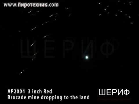 AP2004 Red Brocade mine dropping to the land 3 inch www.pyro-ua.com www.пиротехник.com
