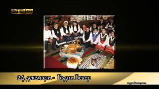 Празници и обичаи / 24.12.2015 - Бъдни вечер