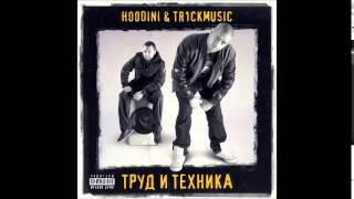 Hoodini & Tr1ckmusic - Суша feat. 45th & Kriminal (Official Audio)