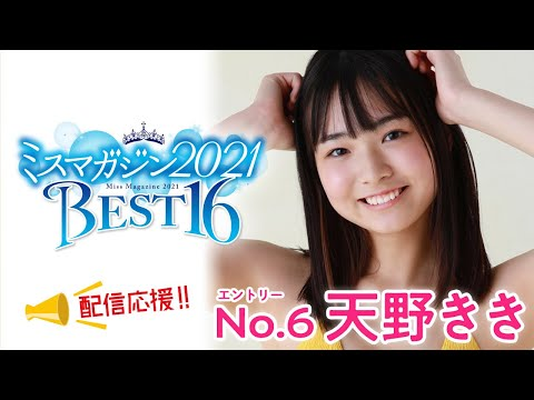 【ミスマガジン2021】天野きき<ベスト16 エントリーNo.6>