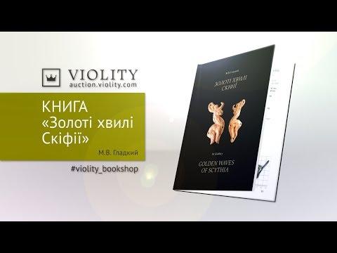 Бібліотека Віоліті: Золоті хвилі Скіфії. Аукціон Віоліті 0+ photo