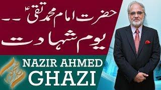 Subh e Noor | Hazrat Imam Muhammad Taqi (A.S) | Nazir Ahmed Ghazi | 12 August 2018 | 92NewsHD