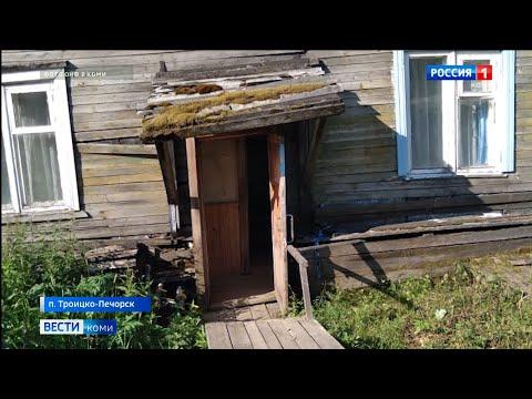 ОНФ по Коми призвал местные власти помочь жильцам аварийного дома в Троицко-Печорске