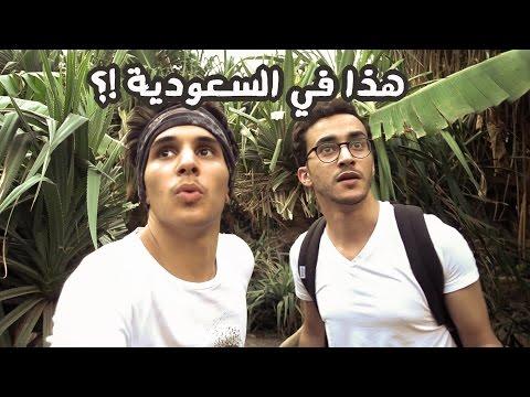 #عمر_يجرب الجنوب - هذا في السعودية!؟