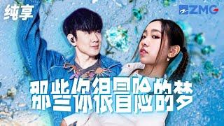 【选手CUT】马来西亚高中生陈颖恩《那些你很冒险的梦》真挚动听纯真可爱《中国新歌声2》第5期 SING!CHINA S2 EP.5 20170811 [浙江卫视官方HD]