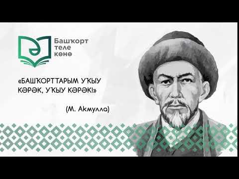 14 декабря в Башкортостане -Деньбашкирскогоязыка