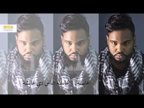 أغنية عايشة (اصدار سوداني) - محمد فتحي aicha - mohammed fathy